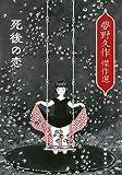 「死後の恋: 夢野久作傑作選 (新潮文庫)」販売ページヘ