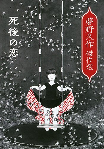 死後の恋: 夢野久作傑作選