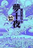 文鳥夢十夜 / 夏目 漱石 のシリーズ情報を見る