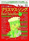 ピアノで楽しむクリスマス・ソング Best Selection2015 (月刊ピアノ 2015年11月増刊号)