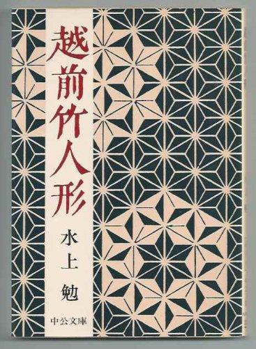 越前竹人形 (中公文庫 A 19-11)