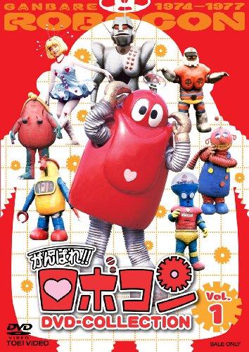 がんばれ!!ロボコン DVD-COLLECTION Vol.1