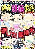 浦安鉄筋家族 ゆかいな放課後編 (秋田トップコミックスW)