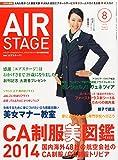 AIR STAGE (エア ステージ) 2014年8月号