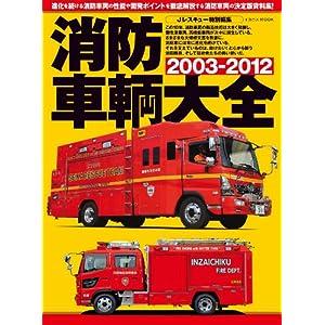 消防車輌大全2003-2012 (イカロス・ムック)