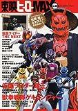 東映ヒーローMAX Vol.22 (タツミムック)
