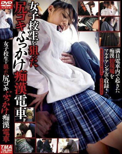 女子校生を狙った尻コキぶっかけ痴漢電車 [DVD][アダルト]