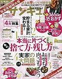 サンキュ!ミニ 2017年 01 月号 [雑誌]: サンキュ! 増刊