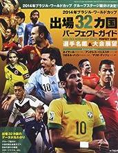 2014ブラジルW杯出場32カ国パーフェクトガイド 2014年 1/1号 [雑誌]