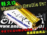 CBX400F CBR400F CB400F Jade ジェイド用 オールアルミ製 軽スロ スロットル