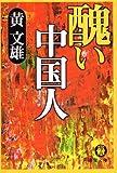 醜い中国人 (徳間文庫)