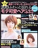 最新・ヘアオーダーカタログ 2013年 2013ふわっと揺れるモテ可愛ヘア532STYLE (saita mook)