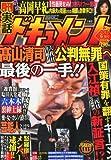 月刊 実話ドキュメント 2012年 06月号 [雑誌]