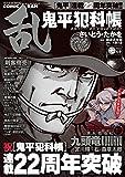 コミック乱 2015年7月号 [雑誌]
