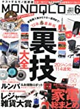 MONOQLO (モノクロ) 2012年 06月号 [雑誌]
