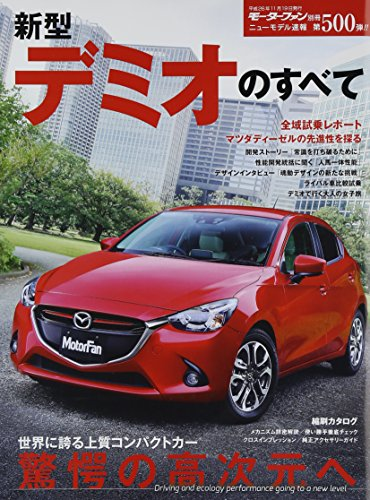 ニューモデル速報 No.500新型デミオのすべて (モーターファン別冊 ニューモデル速報)