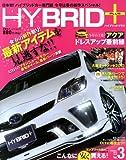 HYBRID+(3) (双葉社スーパームック)