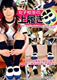 女子校生の上履き 上履きが大好き!! 【SIWGB-010】 [DVD]