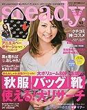 Steady. (ステディ) 2009年 10月号 [雑誌]