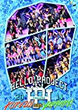 Hello! Project 2014 SUMMER~KOREZO!・YAPPARI!~完全版 [DVD]