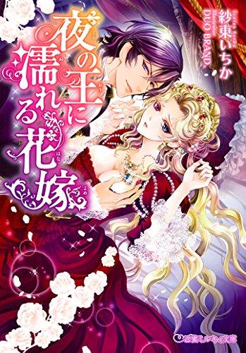 夜の王に濡れる花嫁 (乙蜜ミルキィ文庫)
