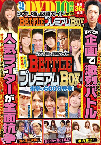ぱちんこオリ術&必勝ガイド BATTLEプレミアムBOX vol.2 (<DVD>)