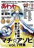 あわわ (2011年10月号)