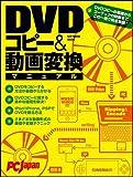 DVDコピー&動画変換マニュアル (SOFTBANK MOOK)