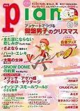 月刊ピアノ 2013年12月号