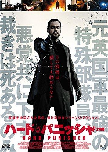 ハード・パニッシャー [DVD] -