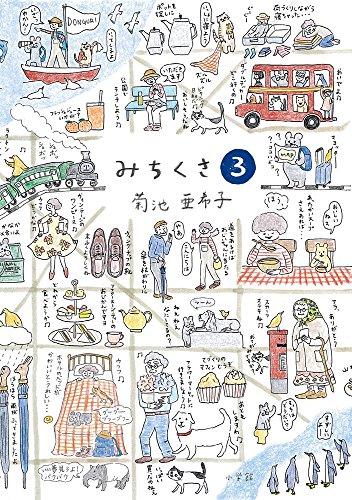 菊池亜希子 みちくさ 3 大きい表紙画像