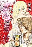 赤色魔法 (IDコミックス ZERO-SUMコミックス)
