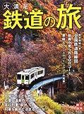 旅行読売増刊 大満足 鉄道の旅 2010年 10月号 [雑誌]