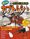 超リアル!カブトムシ―切ってつくれる工作用紙つき。人気の昆虫10種類! (すぐにつくれる!昆虫ペーパークラフト)