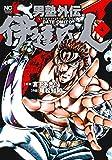 男塾外伝 伊達臣人 ( 4) (ニチブンコミックス)