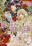 恋する王子と逆転の花嫁 (ビーズログ文庫)