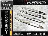 フィット GK3~5/GP5 RS メッキ ドアノブカバー/スマート付/ドアハンドルカバー ドア メッキカバー