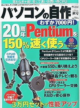 パソコンの自作 2014年秋号[日経ソフトウエア2014/10月号増刊]