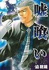 嘘喰い 第15巻 2009-12発売