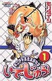 いでじゅう!(1) (少年サンデーコミックス)