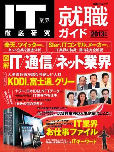 IT業界徹底研究 就職ガイド 2013年版 (日経BPムック)