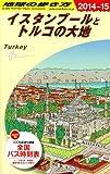 E03 地球の歩き方 イスタンブールとトルコの大地 2014 (ガイドブック)