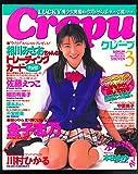 CREPU ラッキークレープ 1999年3月号 佐藤えつこ 金子志乃 川村ひかる