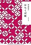 おちくぼ姫 (角川文庫)