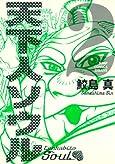 天下人ソウル 2 (ジャンプコミックスデラックス)