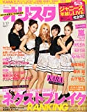 オリ☆スタ 1/17号 2011年  [雑誌]