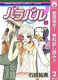 パラパル【期間限定無料】 2 (りぼんマスコットコミックスDIGITAL)