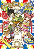 ピンポン☆ブー 2巻 (まんがタイムコミックス)