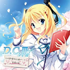 D.C.III ~ダ・カーポIII~ ドラマCDコレクション vol.I feat.森園立夏