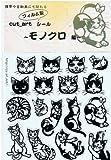 ねこの引出し 猫切り絵作家「さとうみよ」のシール「モノクロ編」